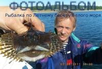 Рыбалка по Летнему берегу, фотоальбом