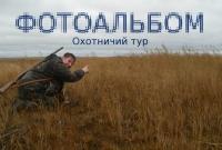 Охотничий тур, фотоотчет