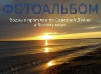 Морские прогулки, фотоотчёт